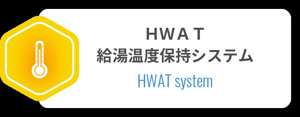 HWAT給湯温度保持システム