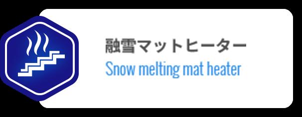 融雪マットヒーター