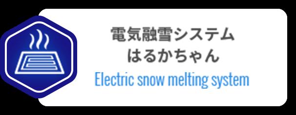 電気融雪システムはるかちゃん