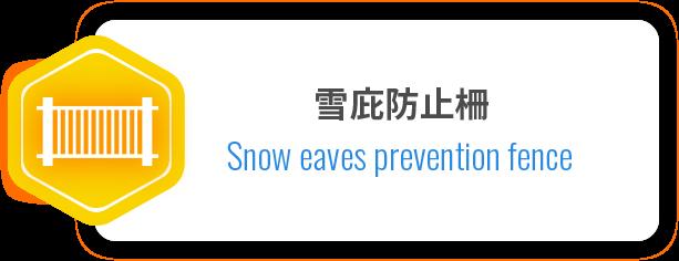 雪庇防止柵