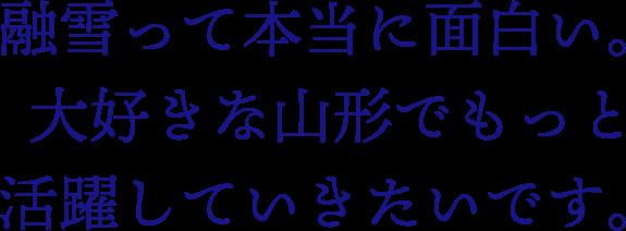 「石田さんにお願いしてよかった。」この一言が、原動力になっています。